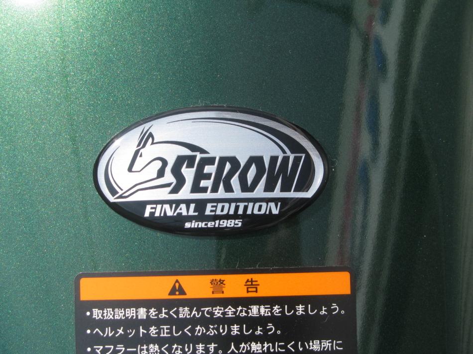 ヤマハ セロー250 ファイナル グリーン ガソリンタンクエンブレム(FINAL EDITION)