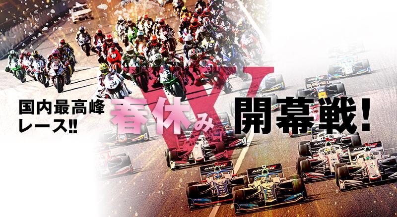 MFJ全日本ロードレース選手権2020 第1戦 SUZUKA 2&4 Race