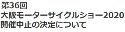 第36回 大阪モーターサイクルショー2020 開催中止 のお知らせ