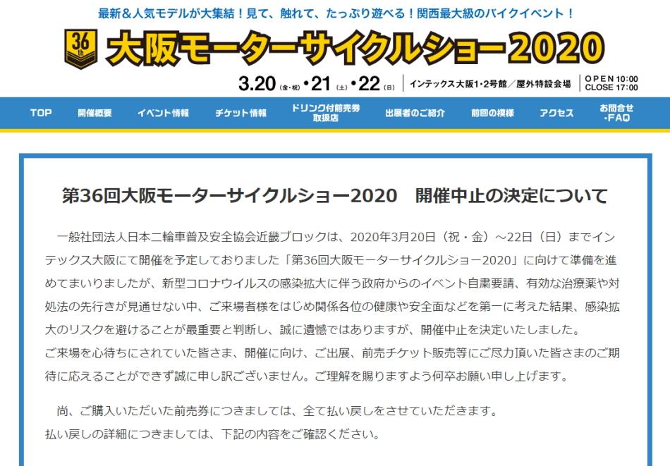 第36回大阪モーターサイクルショー2020 開催中止 のお知らせ