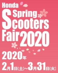 キャンペーン情報 ホンダ スプリング スクーターズ フェア 2020(2月1日から3月31日まで)