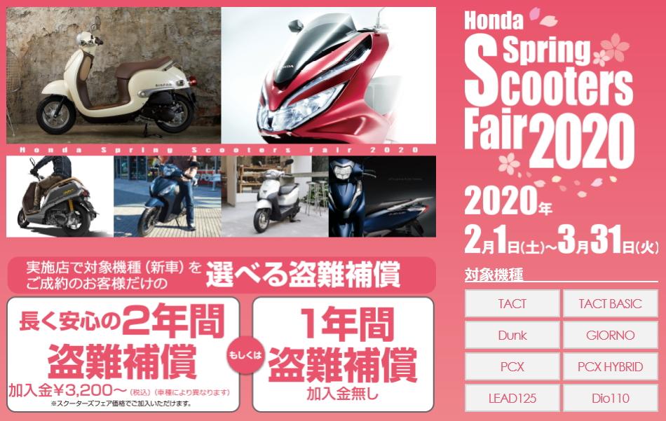 キャンペーン情報 ホンダ スプリング スクーターズ フェア 2020(2月1日から3月31日まで)キャンペーン