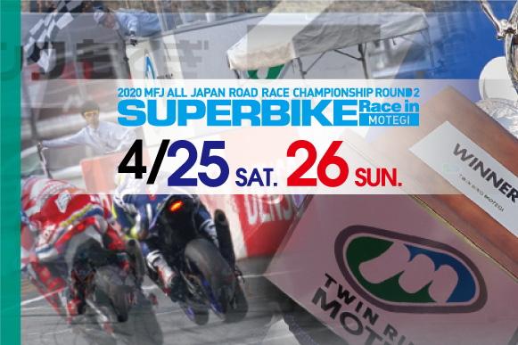 2020 MFJ 全日本ロードレース選手権 第2戦 MOTEGI