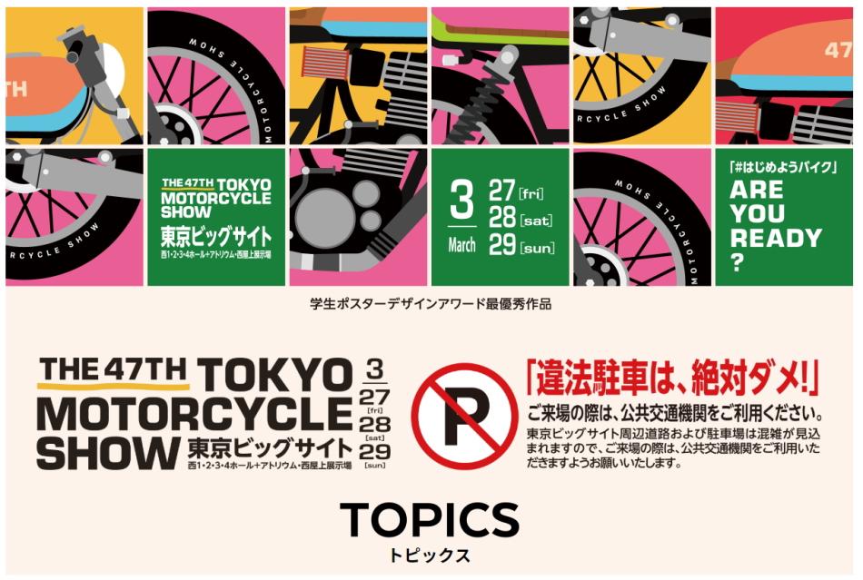 第47回 東京モーターサイクルショー 2020(TMCS2020) 東京ビッグサイト
