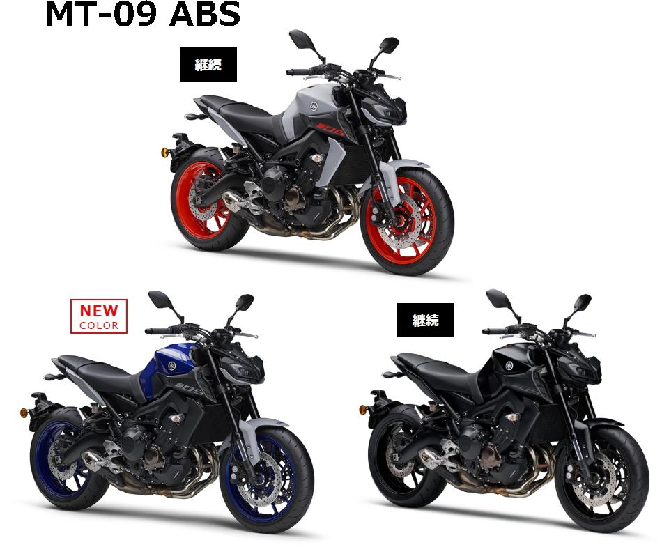 新商品情報 ヤマハ MT-09 ABS 2020年モデル 2月25日発売
