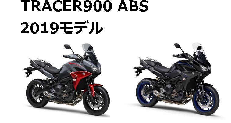 新商品情報 ヤマハ TRACER900 ABS 2019年モデル 比較