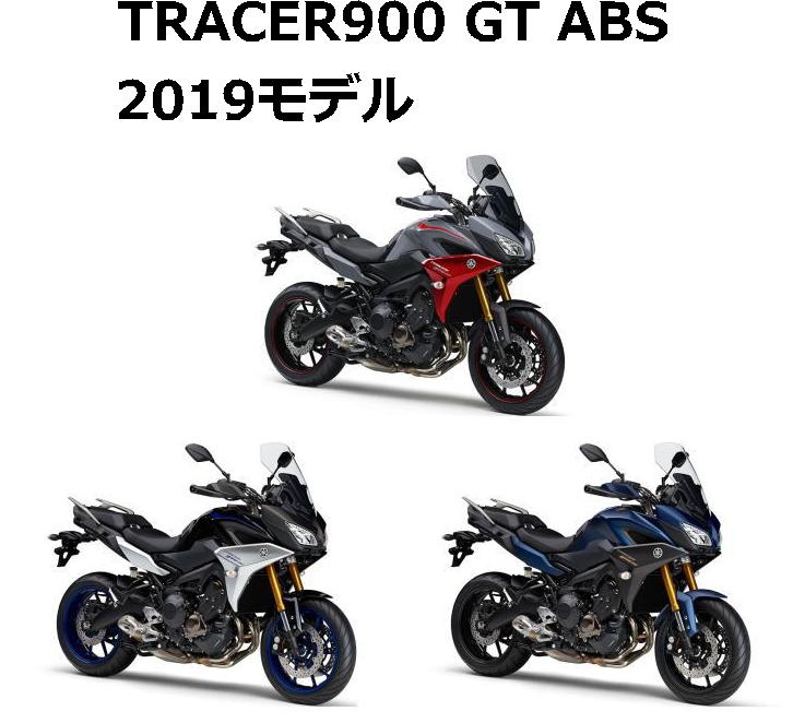 新商品情報 ヤマハ TRACER900 GT ABS 2019年モデル 比較