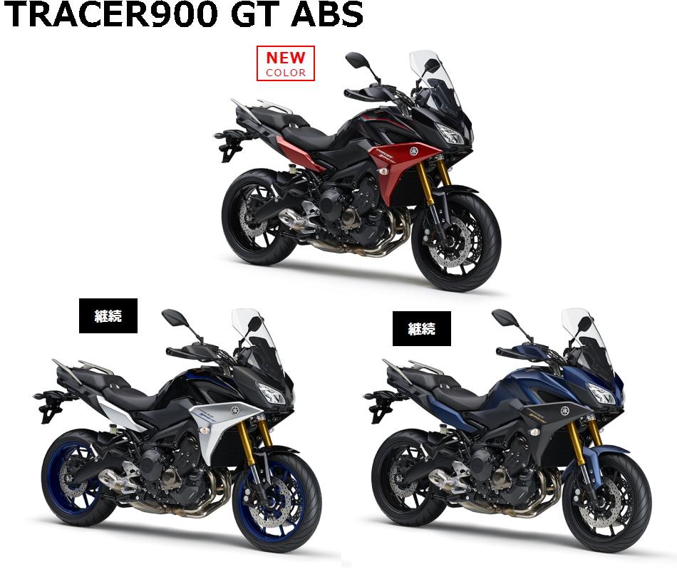 新商品情報 ヤマハ TRACER900 GT ABS 2020年モデル