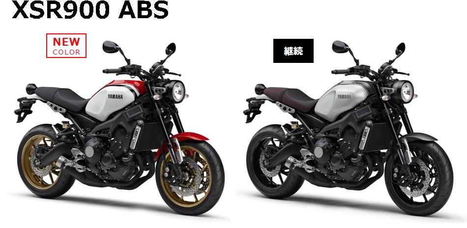 新商品情報 ヤマハ XSR900 ABS 2020年モデル 2月25日発売