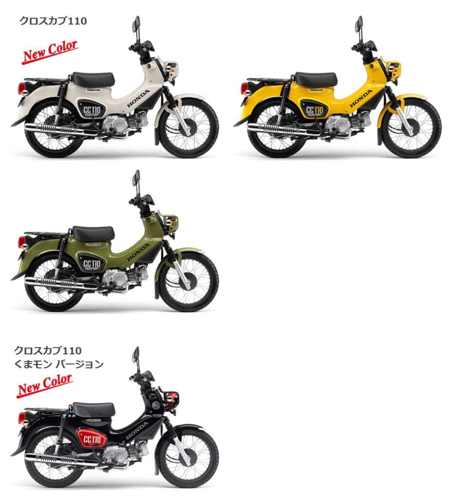 新商品 ホンダ クロスカブ110/くまモン バージョン 2019年モデル 発売