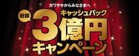 キャンペーン情報 カワサキ 総額 キャッシュバック 3億円 キャンペーン 2020