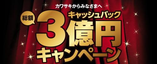 キャンペーン情報 カワサキ 総額 キャッシュバック3億円 キャンペーン 2020