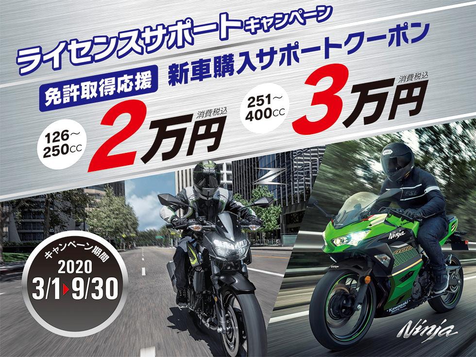 キャンペーン情報 カワサキ ライセンスサポートキャンペーン 2020(二輪免許)