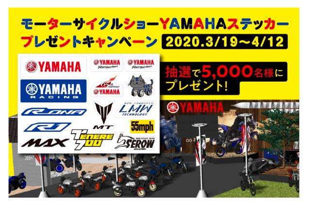 モーターサイクルショー YAMAHA ステッカー プレゼントキャンペーン 2020年3月