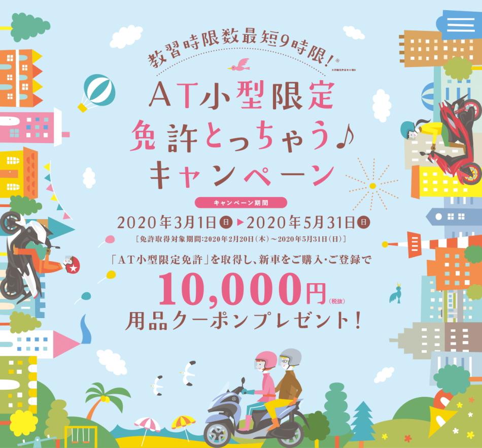 ヤマハ AT小型限定免許とっちゃうキャンペーン のお知らせ(2020年3月1日から2020年5月31日まで)