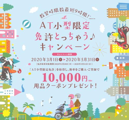 ヤマハ AT小型限定免許とっちゃうキャンペーン のお知らせ(2020年3月1日~2020年5月31日まで)