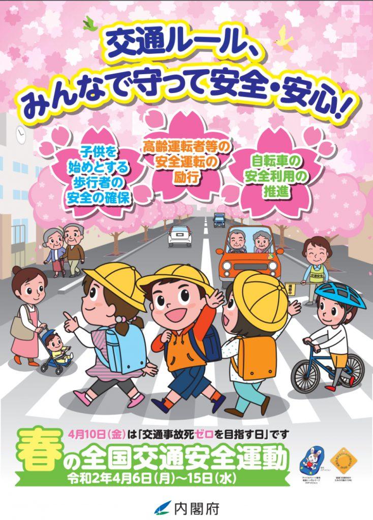 春の交通安全 県民総ぐるみ運動 2020年4月6日(月)から4月15日(水)
