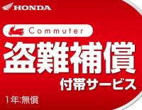 ホンダ コミューター 盗難補償 付帯サービス (1年保証は無料)