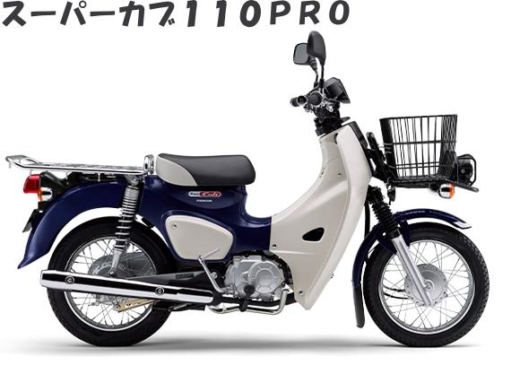 新商品情報 ホンダ スーパーカブ110PRO 2020年モデル発表