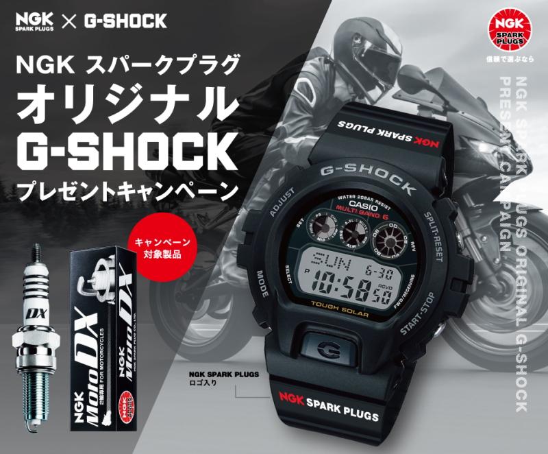 NGK スパークプラグ オリジナル G-SHOCK プレゼント キャンペーン