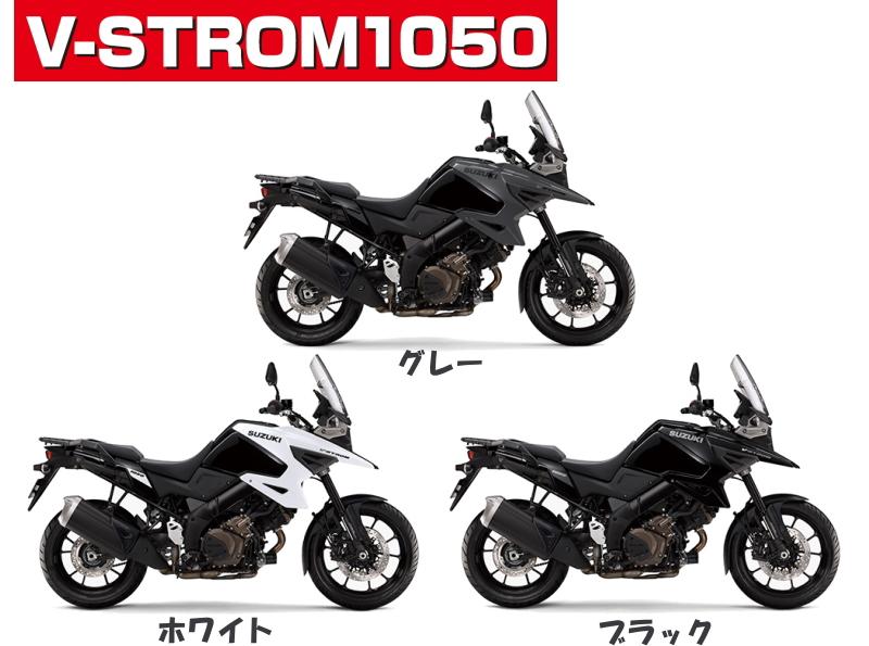 新商品情報 スズキ V-STROM1050 2020年ニューモデル