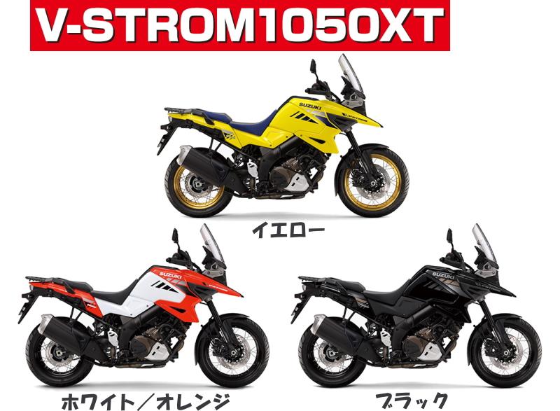 新商品情報 スズキ V-STROM1050XT 2020年 ニューモデル