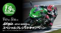 カワサキキャンペーン Ninja ZX-25R スペシャルクレジットキャンペーン 2020年7月17日から2021年3月31日まで