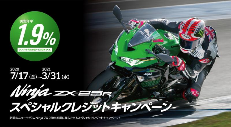 カワサキキャンペーン Ninja ZX-25R スペシャルクレジットキャンペーン 2020年7月17日から