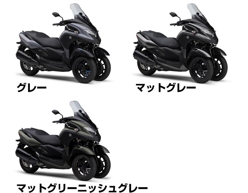 新商品情報 ヤマハ トリシティ300 が発表されました。