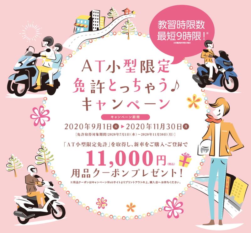 ヤマハ AT小型限定免許とっちゃうキャンペーン のお知らせ(2020年9月1日~2020年11月30日まで)