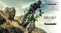 キャンペーン情報 カワサキ KLX230 プレゼント キャンペーン