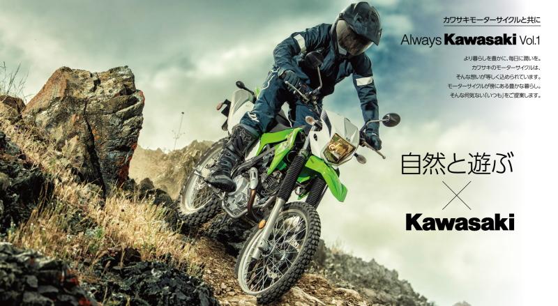 キャンペーン情報 カワサキ KLX230 プレゼントキャンペーン