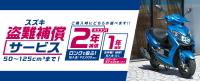 スズキ 盗難補償サービスキャンペーン2020年