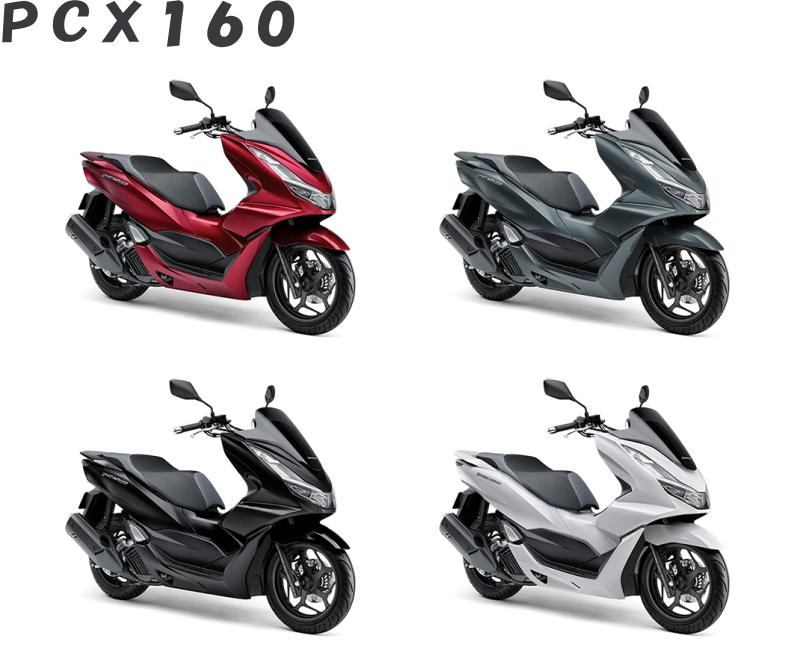新商品情報 ホンダ PCX160 2021年モデル 発表