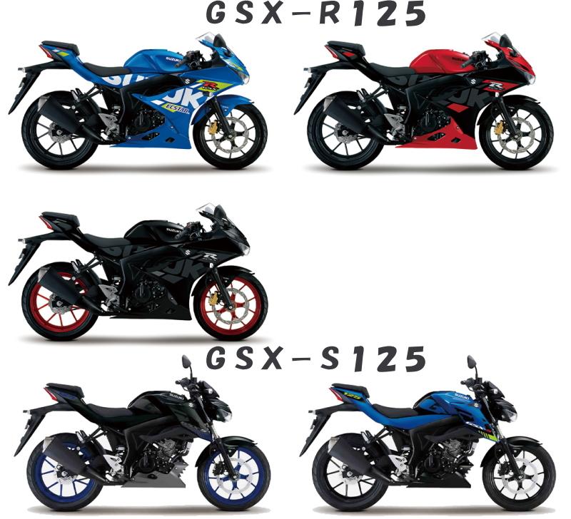 新商品情報 スズキ GSX-R125 GSX-S125 2021年モデル発表