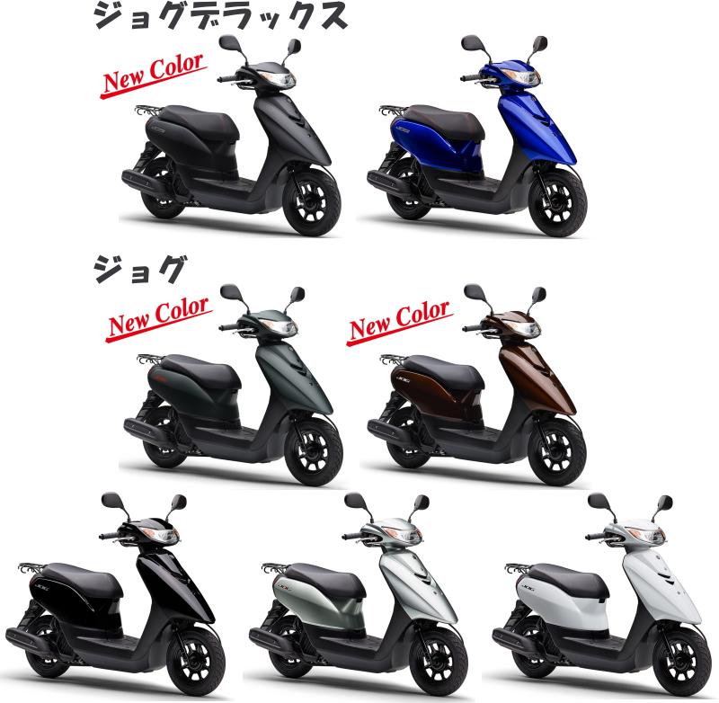 新商品情報 ヤマハ ジョグデラックス(JOGDX) ジョグ(JOG) 2021年 新色が発表されました。