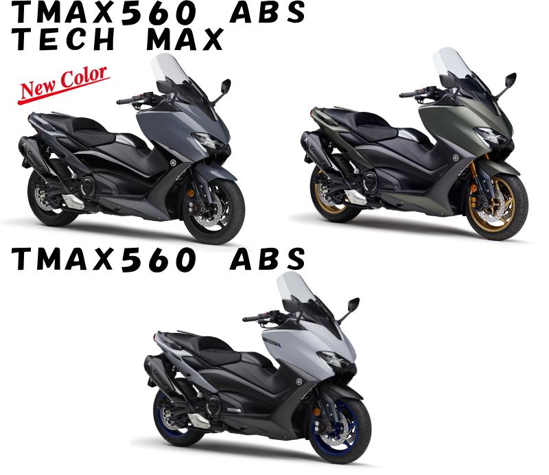 新商品 ヤマハ TMAX560 ABS / TECH MAX 2021年モデル 発表