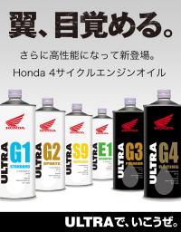 Honda 4サイクルエンジンオイル リニューアル