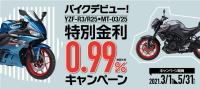 キャンペーン情報 ヤマハ YZF-R3/R25 MT-03/25 特別金利0.99% キャンペーン