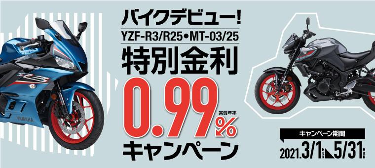 キャンペーン情報 ヤマハ YZF-R3/R25 MT-03/25 特別金利0.99%キャンペーン