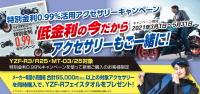 キャンペーン情報 ヤマハ 特別金利0.99%活用アクセサリーキャンペーン