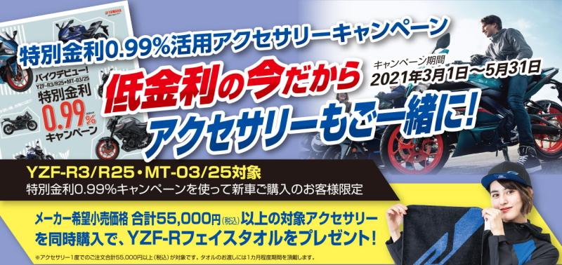 キャンペーン情報 ヤマハ 特別金利0.99%活用アクセサリーキャンペーン2