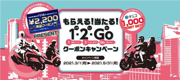キャンペーン情報 ヤマハ もらえる 当たる 1・2・GO クーポンキャンペーン