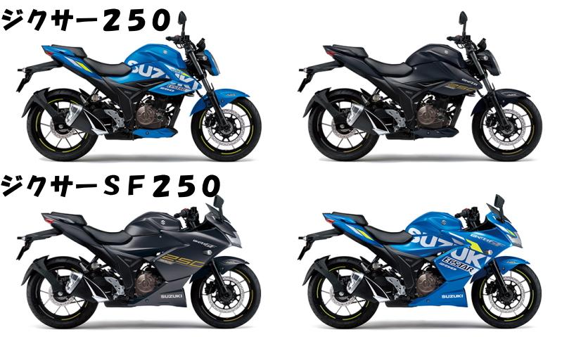 新商品情報 スズキ ジクサー250 ジクサーSF250 2021年モデル