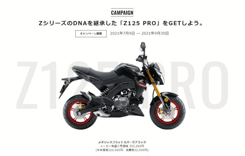 カワサキ Z125PRO プレゼント キャンペーン