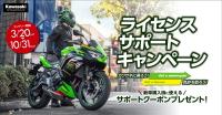 カワサキ キャンペーン ライセンスサポートキャンペーン 2021年10月31日まで